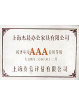 AAA信用等级单位