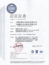 2015环境体系认证(中文)