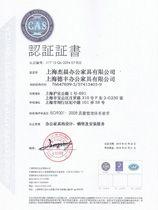 2015质量体系认证(中文)
