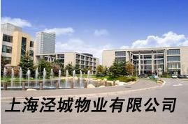 上海泾城物业有限公司合作案例