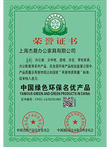 绿色环保名优产品