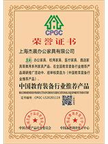 中国教育装备行业推荐产品