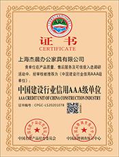 中国建设行业信用3A级单位