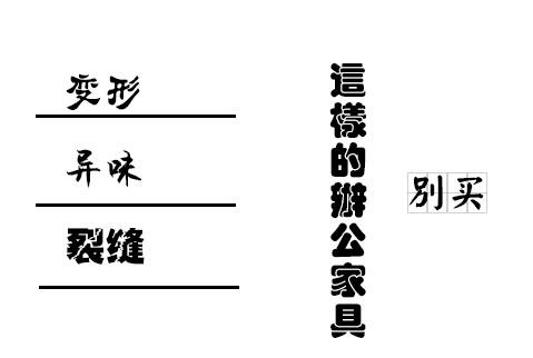 上海办公家具厂家提醒你这几类办公家具别买