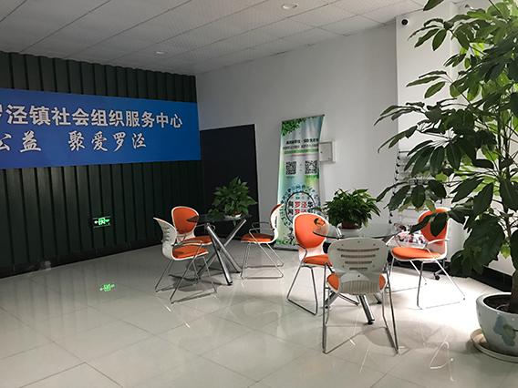 罗泾社会组织服务中心案例