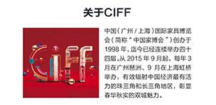 第45届中国(广州)国际家具博览会