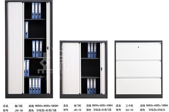卷门柜、三斗柜套色系列-GZTS004