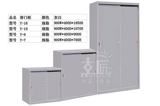 钢制移门文件柜-gzym003