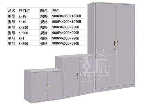 钢制文件柜-开门柜系列-GZKM001