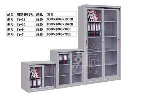 钢制文件柜-玻璃移门式-gzby004