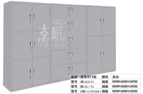 钢制连体开门柜-gzlt005