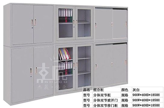 钢制组合文件柜-分体双节柜-gzsj007
