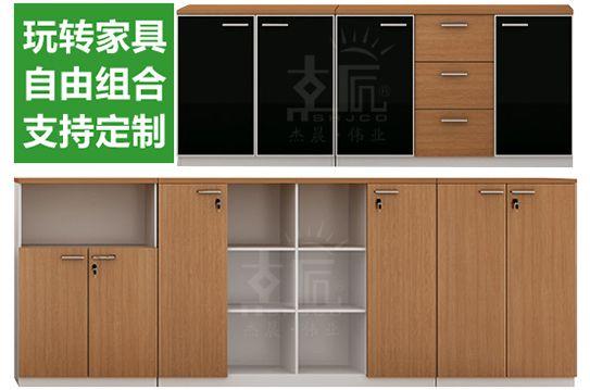 矮柜系列-木质文件柜