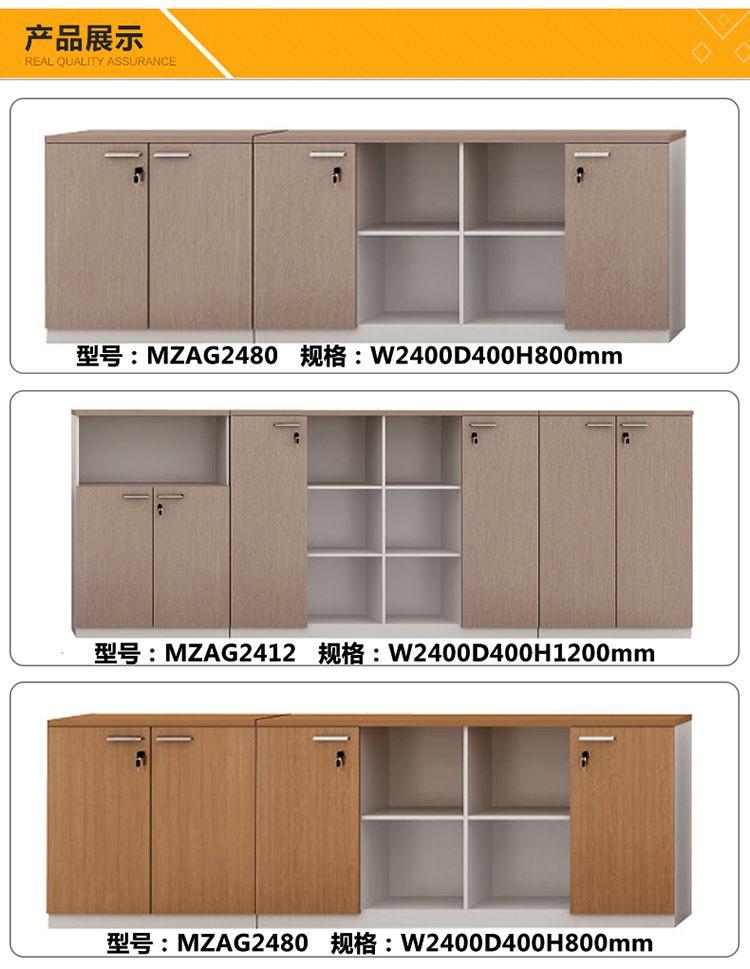 木质文件柜矮柜产品展示-上海办公家具