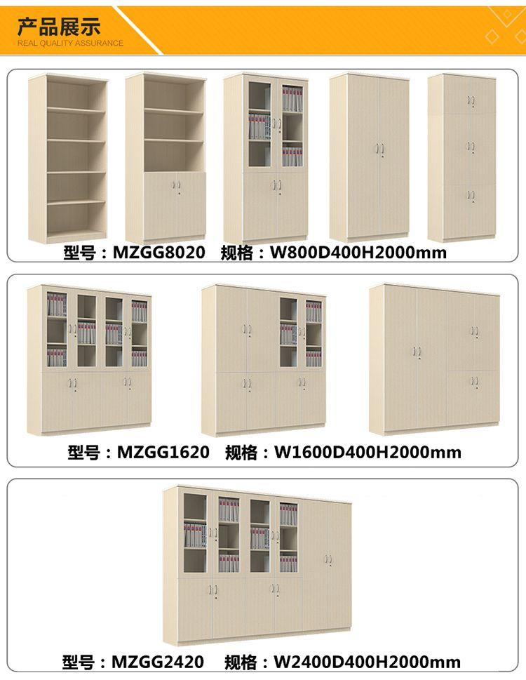 枫木系列-木质文件柜