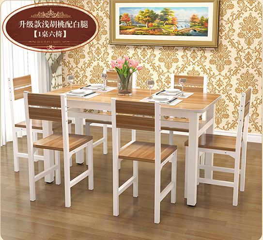 餐桌椅(时尚简约版)