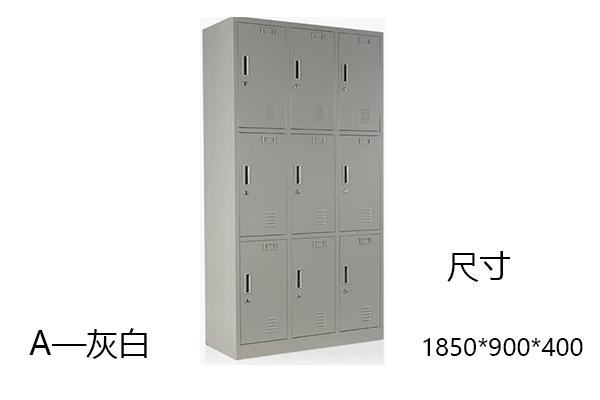 钢制-九门更衣柜
